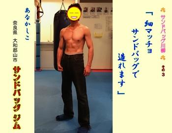 細マッチョt.jpg