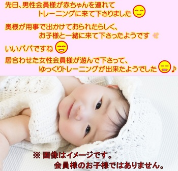 赤ちゃん連れ会員.jpg